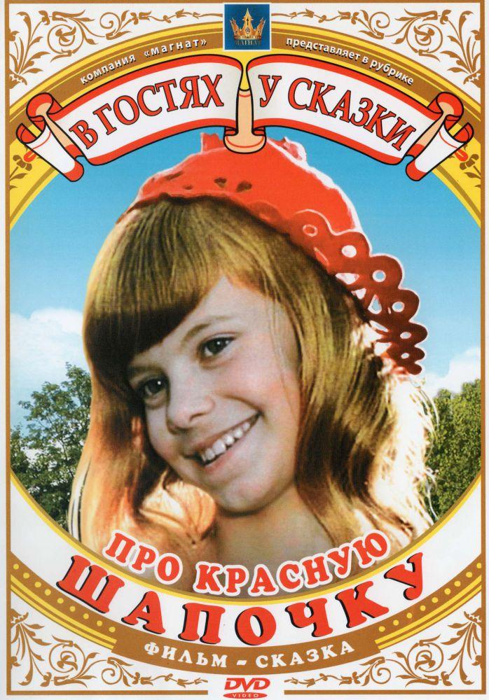 polnometrazhniy-film-krasnaya-shapochka