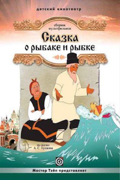 мульт сказка о рыбаке и