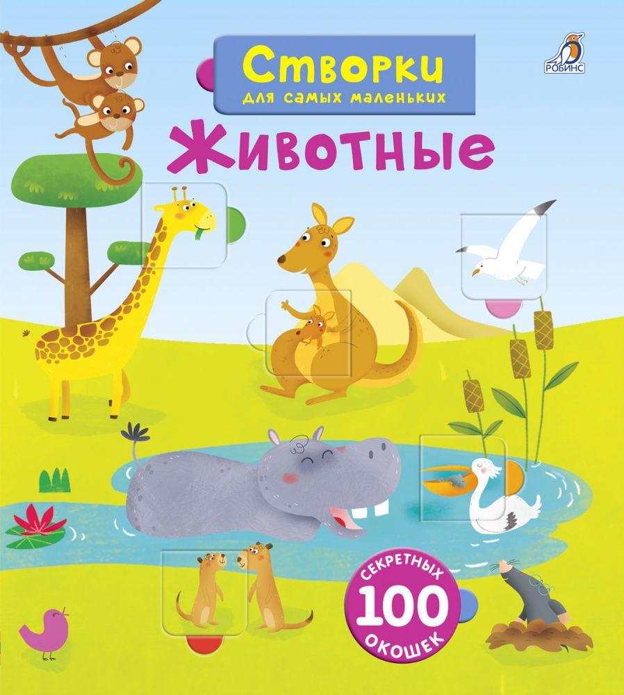региональной шахматной 100 окошек книга купить в спб цены