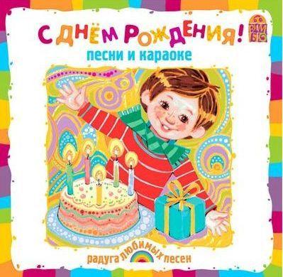 Альбом песни для дня рождения